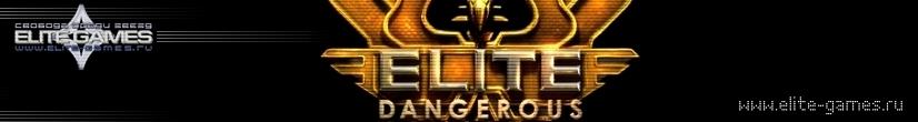 Аккаунт Elite: Dangerous