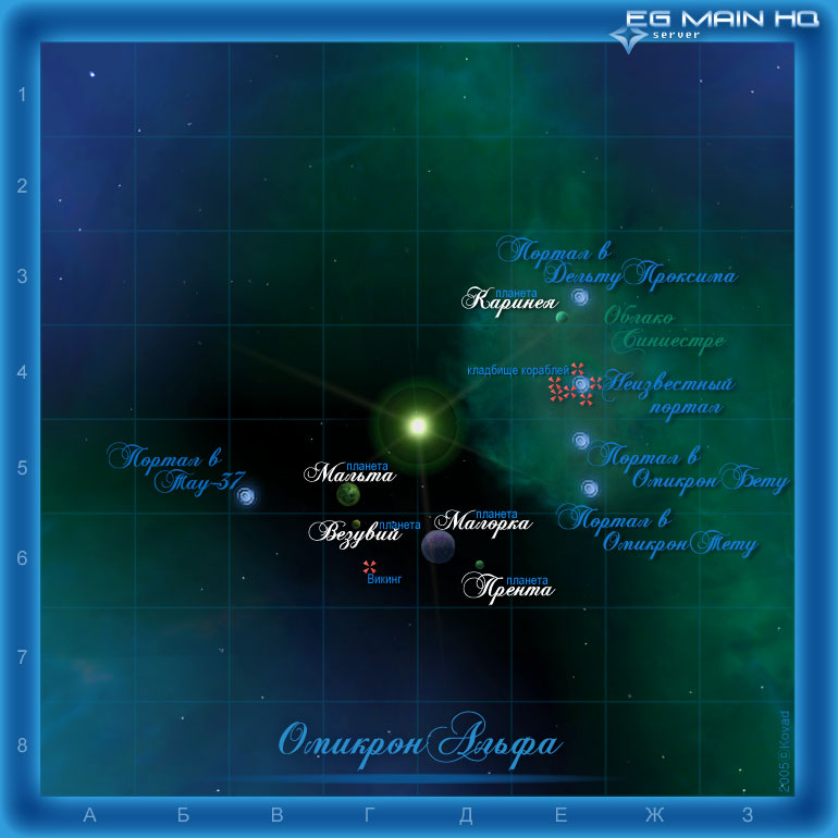 freelancer омикрон альфа карта